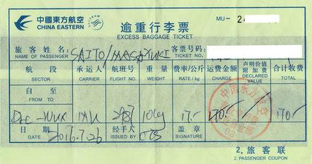 中国北京大連上海留学 預け荷物の超過料金精算