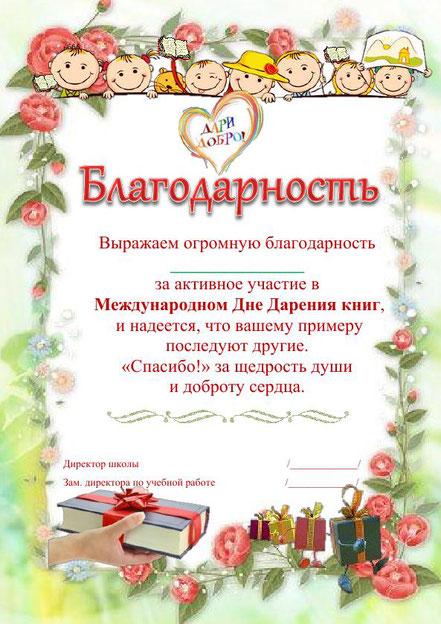 акт дарения книг в библиотеку образец