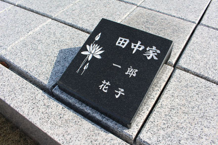 永代供養墓の石碑