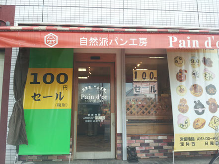 奈良県葛城市のパン屋さん