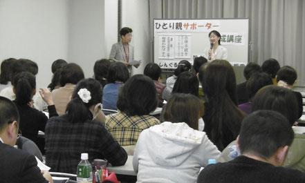ひとり親サポーター養成講座2014