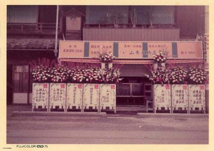 昭和40年代 関市の老舗刃物店 山秀