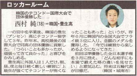 熊本日日新聞社様ありがとうございます(^-^)