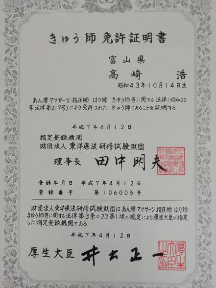 きゅう師資格免許
