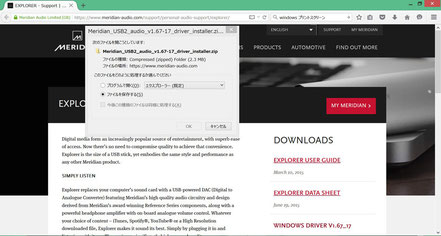 本機をWindows環境で楽しむためにはドライバーのインストールが必要だ。Meridian Audioのホームページからファイルがダウンロードできる
