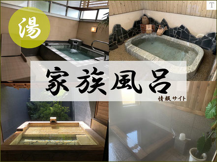 九州/福岡県/福岡市家族風呂情報サイト