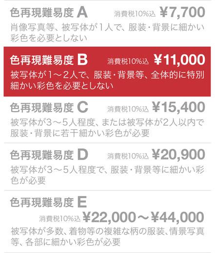色再現難易度A ¥6,000(税抜)