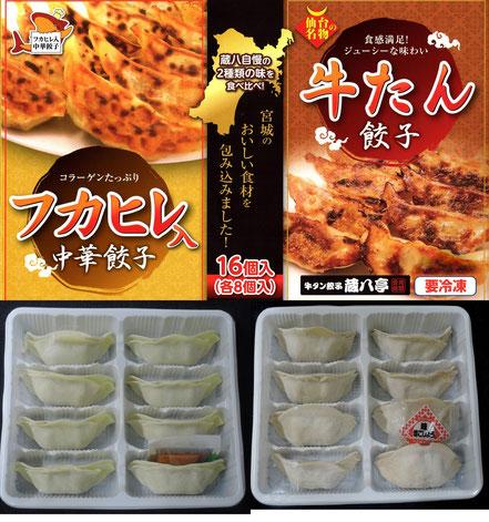 牛タン餃子、フカヒレ中華餃子セット          価格1,200円(税別)