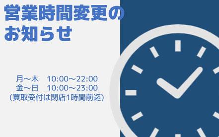 ブックマーケットエーツー豊川店 営業時間