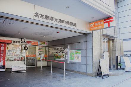名古屋南大津町郵便局