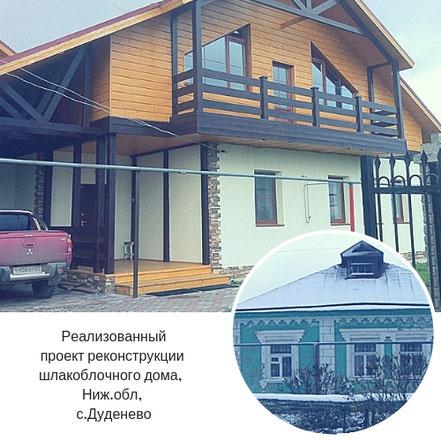 реконструкция дома в Дуденево