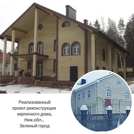реконструкция дома в Зеленом городе