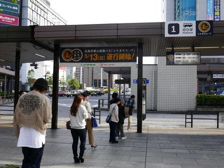 (駅から一番近いバス乗り場「1番のりば」です)