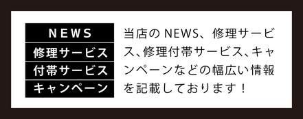 iPhone山形NEWS