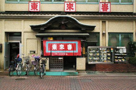 東来春 店舗外観写真
