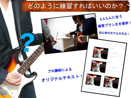 Growth Music School レッスン内容