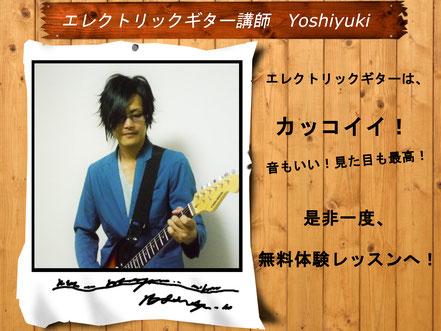 Growth Music School 松戸市 エレクトリックギター科 講師の紹介
