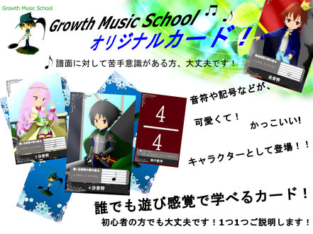 Growth Music School カードレッスン