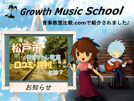 Gowth Music School お知らせ。
