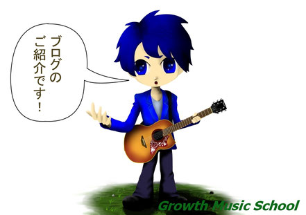 Growth Music Schoolのブログ