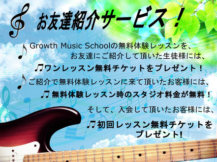 Growth Music Schoolのサービス紹介