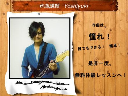 Growth Music School 春日部市 作曲科 講師の紹介