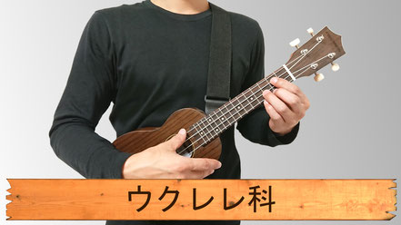 Growth Music School 科目紹介