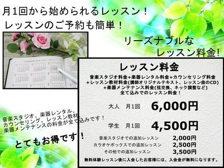 Growth Music School レッスン予約、料金