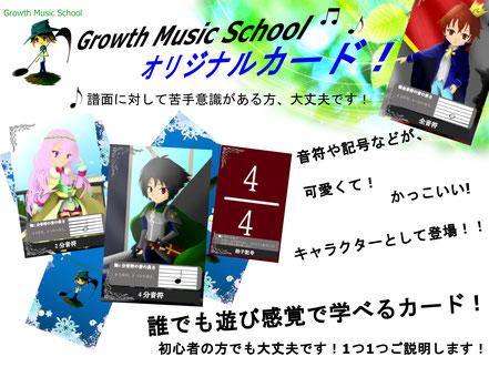 Growth Music School カードレッスン