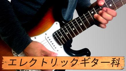 エレクトリックギター科
