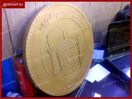 ماکت سکه طلا ، ساخت المان هفت سین نوروزی