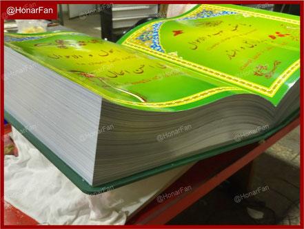 المان کتاب المان نوروزی المان سازی زیبا سازی شهرداری منطقه المان شهری کتاب ماکت قران