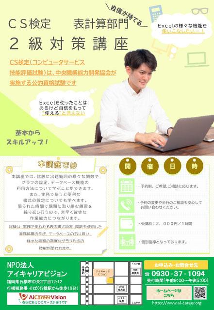 公的資格試験CS検定表計算部門2級対策講座