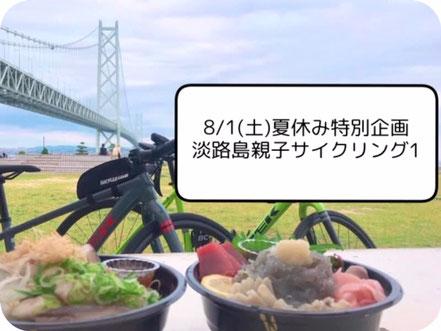 淡路島 レンタサイクル 親子