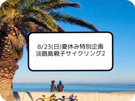 淡路島 レンタサイクル 親子2