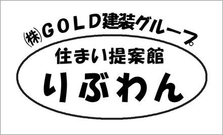 (株)ゴールド建装