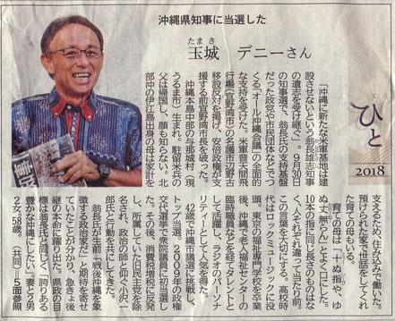 北海道新聞(2018/10/2)