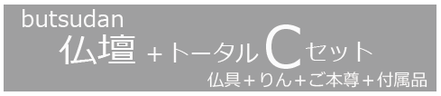 仏壇ウィズココロモダン仏壇 ニコ16号