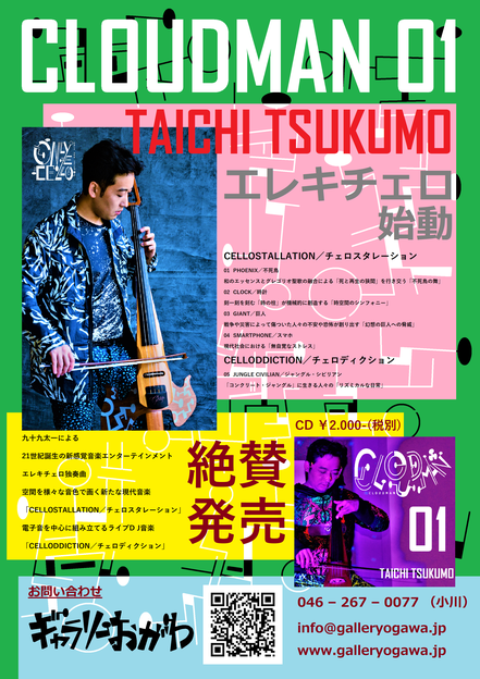 九十九太一のエレキチェロファーストCDが発売されました。