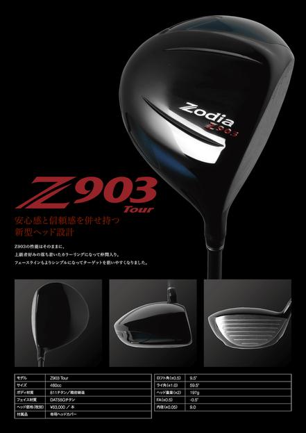 ZodiaゾディアZ903ドライバー