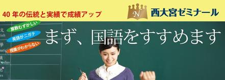 西大宮ゼミナールは国語最重視の西大宮の学習塾です