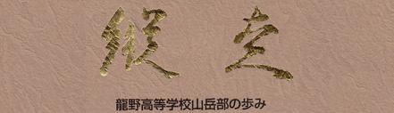 兵庫県立龍野高等学校山岳部