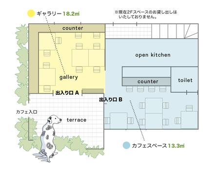 世田谷区レンタルスペース Cafe Roomer