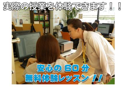 津市パソコン教室