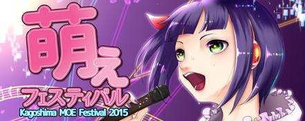 萌えフェス2015 in 鹿児島