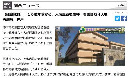 事件 朝倉 病院 【怖い事件】朝倉病院事件