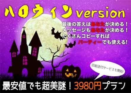 ハロウィンパーティーのゲームは謎解きゲームがおすすめ!ハロウィンホームパーティーもきっと盛り上がります。3980円です。