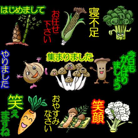 野菜 line スタンプ キノコ ニンジン 野菜嫌い 野菜好き ブロッコリー