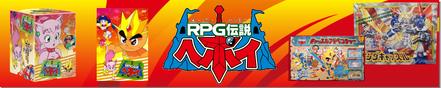 RPG伝説 ヘポイ 買取 全巻 コミック おもちゃ 相模原 リサイクルショップMINATOKU