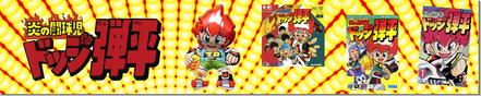 炎の闘球児 ドッジ弾平 買取 全巻 コミック おもちゃ 相模原 リサイクルショップMINATOKU